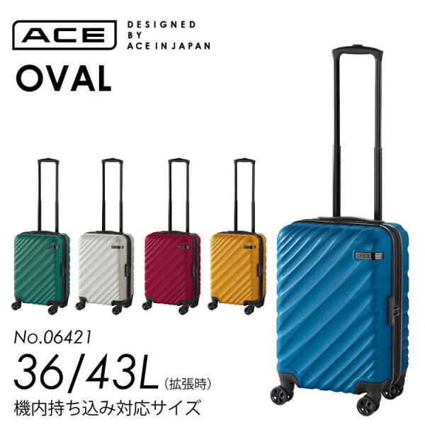 スーツケース機内持ち込み拡張ACEDESIGNEDBYACEINJAPANオーバル36リットル→拡張時43リットルジッパータイプ