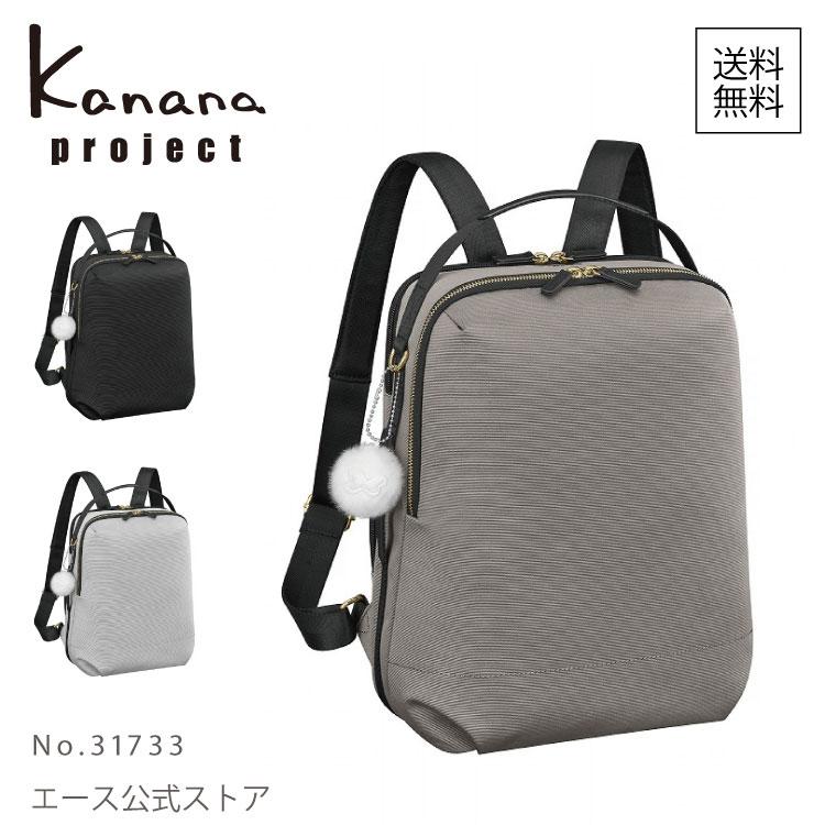 レディースバッグ, バックパック・リュック Kanana project A4 13inch PC 2 SP-2 31733