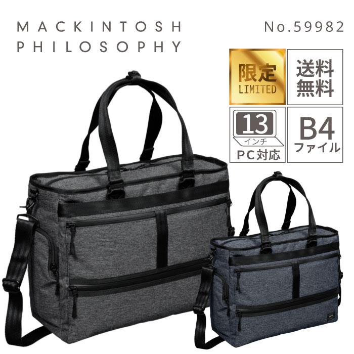 0b528eb83374 【限定モデル】トートバッグ メンズ MACKINTOSH PHILOSOPHY マッキントッシュ フィロソフィー トロッターバッグII LTD II  ビジネストート 59982 マッキントッシュ ...