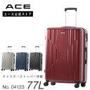 スーツケース LLサイズ ACE オーブル2  04123 77リットル メンズ レディース 1週間程度の旅行に ジッパータイプ キャリーバッグ キャリーケース