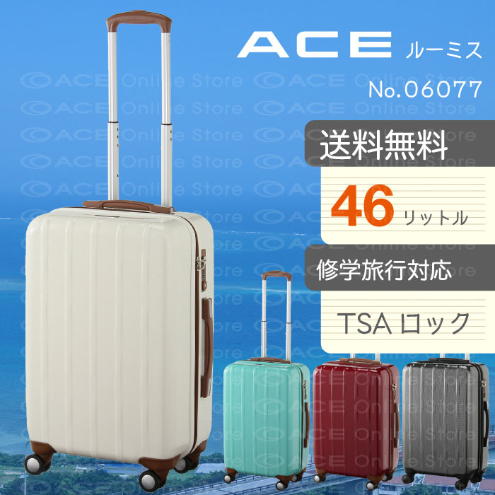 1dd4e774e1 レディース スーツケース 04089 送料無料 オーブル 出張 92リットル キャリーバッグ キャリーケース エース公式