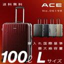 スーツケース ACE エクスプロージョン Lサイズ 100リ...