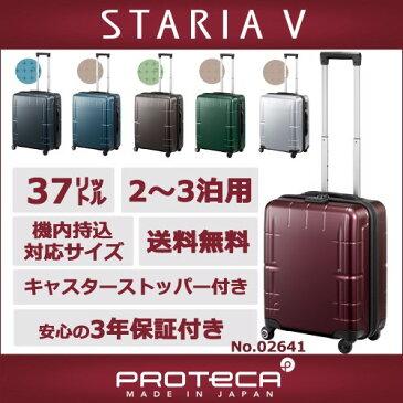 スーツケース エース公式 機内持ち込み プロテカ  スタリアV 機内持込 ポイント10倍 送料無料 2〜3泊程度の旅行用スーツケース 37リットル  キャリーバッグ キャリーケース 02641 3年保証付き