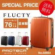 スーツケース プロテカ アウトレット 23%OFF フラクティ ポイント10倍 送料無料 76リットル 1週間〜10泊程度の旅行向けスーツケース 02664