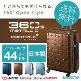 スーツケース エース公式 3年保証 プロテカ 日本製 360sメタリック/PROTECA 360s METALLIC エース 送料無料 ポイント10倍 3〜4泊程度の近場の旅行におすすめ ベアリング搭載サイレントキャスター 44リットル キャリーバッグ キャリーケース 02722
