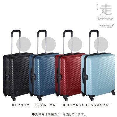 Proteca(プロテカ)おすすめのブランドスーツケース2