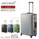 スーツケースMサイズフレームプロテカ/PROTECAブリックロック65リットル【3年保証付き】マグネシウム合金フレーム採用日本製キャリーバッグキャリーケース00932