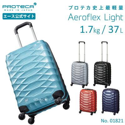 プロテカ「Aeroflex Light」おすすめのスーツケース1