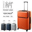 スーツケースMサイズフロントオープンプロテカ/PROTECAポケットライナー72リットル15インチPC収納キャリーバッグキャリーケース01832