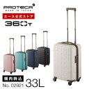 スーツケース 機内持ち込み 日本製 プロテカ/PROTECA 360T 33リットル タテにもヨコにも開けられる キャリーバッグ キャリーケース 02921