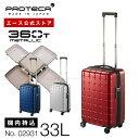 スーツケース 機内持ち込み 日本製 プロテカ/PROTECA 360T メタリック 33リットル タテにもヨコにも開けられる キャリーバッグ キャリーケース 02931