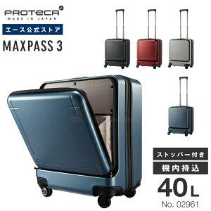 スーツケース 機内持ち込み 旅行かばん プロテカ マックスパス3 ファスナー エース ストッパー付き 02961|フロントオープン  Proteca  ジッパータイプ PC収納 40リットル エース 出張 キャリ
