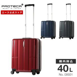 スーツケース 機内持ち込み 大容量40リットル プロテカ 08931 マックスパスH ファスナー エース|日本製 Proteca  ジッパータイプ エース 出張 キャリーケース キャリーバッグ 旅行用 仕事用