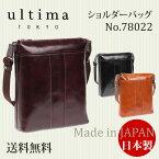 ショルダーバッグ メンズ 革 エース ultima TOKYO/ウルティマ トーキョー ハーディング B5サイズ 日本製 アンティーク調レザー レザーバッグ 散歩バッグ 休日バッグ 78022