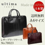 ビジネスバッグ メンズ 革 ブリーフケース A4サイズ エース ウルティマ トーキョー ハーディング 日本製 アンティーク調レザー レザーバッグ 通勤バッグ レザーブリーフ 78023