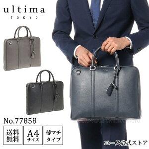 ビジネスバッグ メンズ 本革 薄マチ エース ultima TOKYO ハーヴィー 77858 ブリーフケース A4サイズ収納のコンパクトなレザーブリーフ