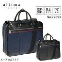 ビジネスバッグ メンズ ブリーフケース セール エース ウルティマ トーキョー/ultima TOKYO スティード フロントのラインカラーが印象的なビジネスバッグ 2気室/B4サイズ/PC対応 77893