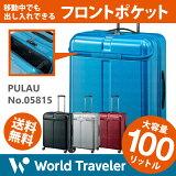 スーツケース 大型 アウトレット 31%OFF エース 無料受託手荷物 157cm 以内 ワールドトラベラー World Traveler プラウ 送料無料 ポイント10倍 軽量 100リットル 10日 長期滞在 ホームステイ ジッパータイプ 05815