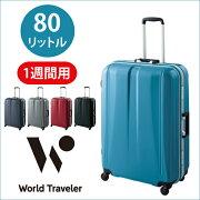 スーツケース アウトレット ワールド トラベラー フレーム ポイント リットル ハンガー