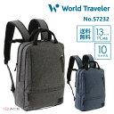 リュックサックメンズビジネスWorld Traveler/ワールドトラベラーニンバス10リットルA4サイズ/13インチPC対応エースビジネスバッグバックパック57232