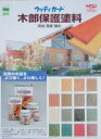 ウッディガード(木部保護塗料)14リットル【送料無料】木材を長期間保護...