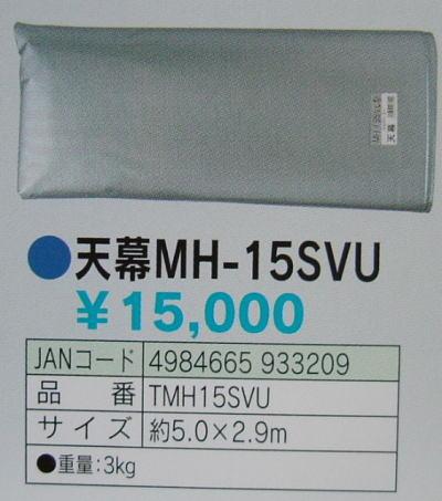 マルチハウス(MH15-SBU)用天幕
