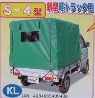軽トラック幌セット(S−4KL)【送料無料】軽トラックユーザーの大工さん、左官屋さん、工事屋さん、花屋さん、農家の皆さんにお勧めです。070426春10