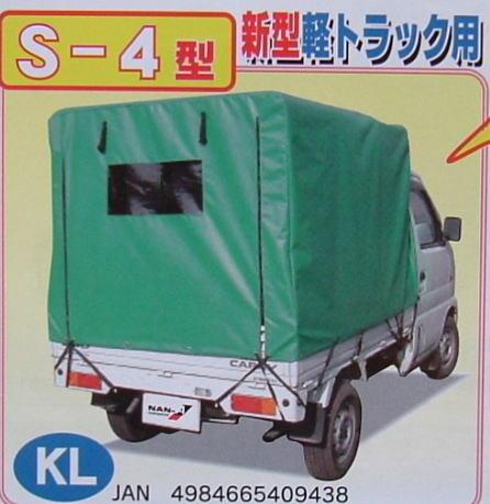 軽トラック幌セット S-4KL 【軽トラ 幌 軽トラ...