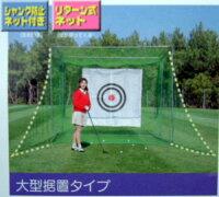 (南栄工業)ゴルフネット(3型)自宅の庭がゴルフ練習場に!【送料無料】