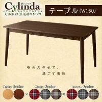 天然木タモ無垢材ダイニング【cylinda】シリンダテーブル(W150)