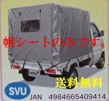 軽トラック幌セット S-4SVU用替幌シート 【軽トラ 幌 軽トラ幌 荷物...