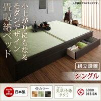 組立設置美草・日本製小上がりにもなるモダンデザイン畳収納ベッド花水木ハナミズキシングル