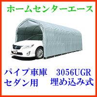 〈南栄工業)パイプ車庫3056UGRセダン用(埋め込み式)【送料無料】雨、風、ホコリから愛車を守ります。洗車回数が劇的に減ります。