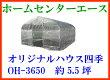 オリジナルハウス四季(OH-3650)【送料無料】【フェスティバルライフ0611×5】【フェスティバルライフ0615×2】0619PUP2JU【フェスティバルライフ0622×2】