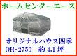 オリジナルハウス四季(OH-2750)【送料無料】【フェスティバルライフ0611×5】【フェスティバルライフ0615×2】0619PUP2JU【フェスティバルライフ0622×2】