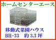 (南栄工業)移動式菜園ハウス(BH-33)【ナンエイ 南栄工業 ビニールハウス ビニール ハウス ビニール温室】大人2人で簡単に移動できます!!【送料無料】 【決算処分価格】【楽天スーパーSALE】05P03Dec16