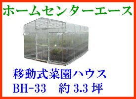 (南栄工業)移動式菜園ハウス(BH-33)【ナンエイ南栄工業ビニールハウスビニールハウスビニール温室】大人2人で簡単に移動できます!!【送料無料】【決算処分価格】【楽天スーパーSALE】05P03Dec16