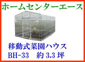 (南栄工業)移動式菜園ハウス...