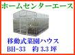 移動式菜園ハウス(BH-33)大人2人で簡単に移動できます!!安全でおいしい野菜作りに!【送料無料】【フェスティバルライフ0929×2】【フェスティバルライフ0922×2】