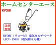 RYOBI(リョービ)電気カルチベータ(ACV-1500)(電気耕うん機) 【送料無料】【リョービ RYOBI  耕運機 電動式耕運機】 【楽天スーパーSALE】05P03Dec16