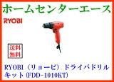 RYOBI(リョービ) ドライバドリルキット(FDD-1010KT)【送料無料】 【期間限定!!】【電動ドリル ドリルドライバ  ドライバードリル 電気ドリルドライバー 電動ドライバリョービ】【楽天スーパーSALE】 05P03Dec16