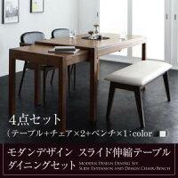 モダンデザインスライド伸縮テーブルダイニングセットJampジャンプ4点セット(テーブル+チェア2脚+ベンチ1脚)W135-235