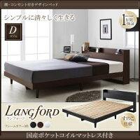 棚・コンセント付きデザインベッド【Langford】ランフォードすのこ仕様【国産ポケットコイルマットレス付き】ダブル
