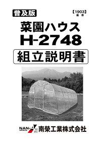 (南栄工業)菜園ハウス(H−2748型)(約3.8坪)【会社等と福山通運の営業所止めに配達です。個人宅へは配達はできません。】【H-2748ナンエイビニールハウスビニールハウスビニール温室】【送料無料】