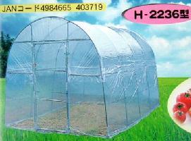 (南栄工業)菜園ハウス(H−2236型)(約2.3坪) 【H-2236 ナンエイ ビニールハウス ビニール ...