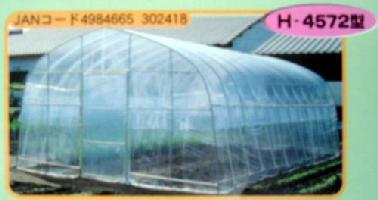 (南栄工業)菜園ハウス(H−4572型)(約9.4坪)【H-4572 ナンエイ ビニールハウス ビニール ...