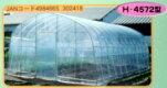 菜園ハウス(H−4572型)ビニールハウス育苗ハウスに、雨よけハウスに、促成・抑制栽培に!!【送料無料】【フェスティバルライフ0929×2】【フェスティバルライフ0922×2】