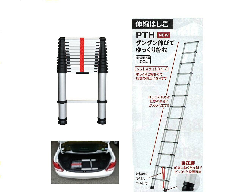 ピカ PTH-S420J 伸縮はしご ソフトスライドタイプ 自在脚 簡単 便利