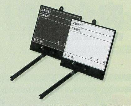 ユニット(UNIT) トレビヨン(大) 伸縮式写真黒板 工事件名・工事場所・施工者・年月日 373-111(黒地) 373-112(白地)