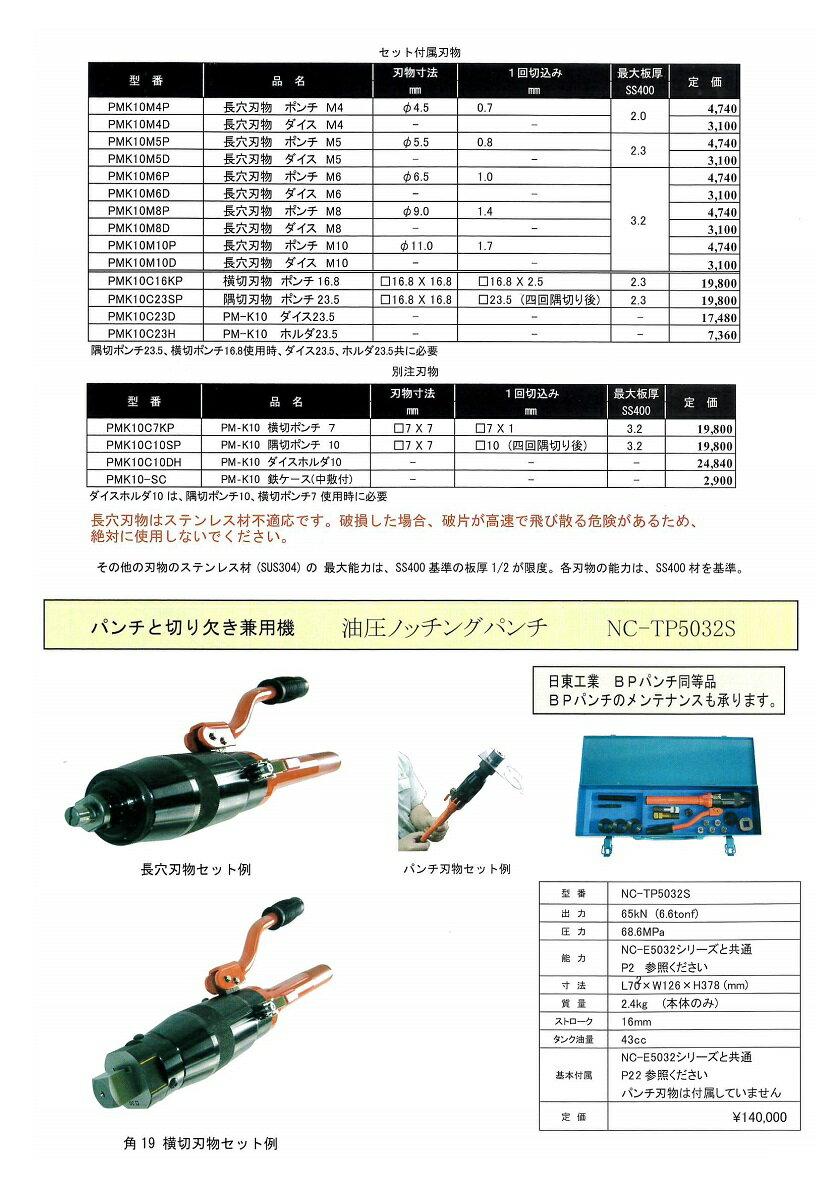 西田製作所『油圧ノッチングパンチ(NC-TP5032S)』